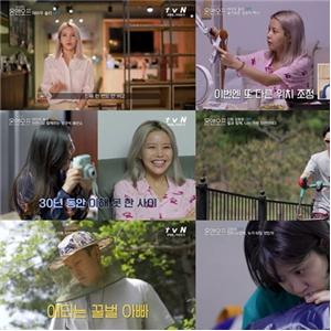 솔라,김민아,일상,김동완,앤오프,이날,방송,빈백