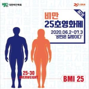 비만,비만인,질병,편견,대한비만학회,수상작