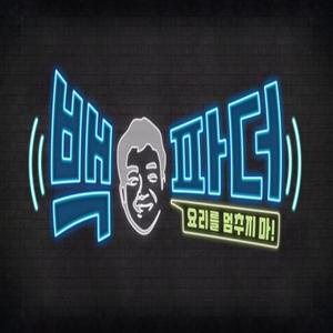 요리,백파더,백종원,MBC