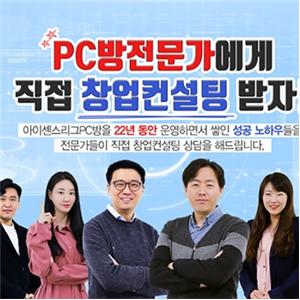 진행,사업설명회,아이센스리그,본사,예비창업자,매출,업계