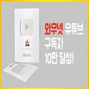 유튜브,와우넷,한국경제,영상