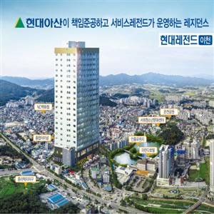 현대레전드,이천,오피스텔,레지던스,제공,아파트,서비스,기업
