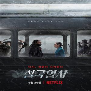 설국열차,이야기,시즌1