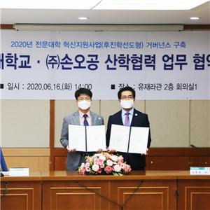 공동,손오공,김종완,유한대학교