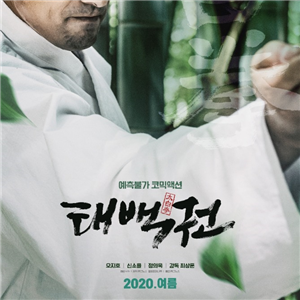 태백권,개봉,영화