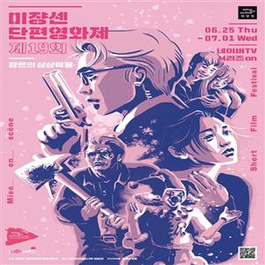 감독,영화,작품,심사위원,수상,미쟝센,제19,장르,배우,사랑