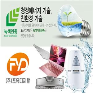 포유디지탈,기술,인증,녹색성장