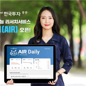 서비스,에어,뉴스,인공지능,한국투자증권