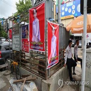 총선,정부,미얀마,수치