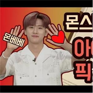 몬스타엑스,앨범,매력,아이엠,지적,낭독,브런치