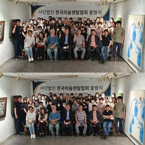 사업,한국미술렌탈협회,출범식,작가