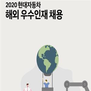 해외,현대차,취득,인재,지원자