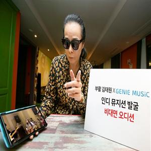 음악,오디션,김태원,부활,대면