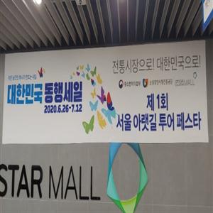 행사,투어,아랫길,페스타,서울,제1