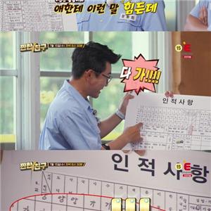 공개,찐한친구,댄스,김종민,멤버