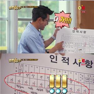 찐한친구,멤버,공개,김종민,댄스,방송