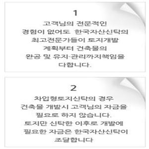 부동산,아파트,신탁회사,미분양,지방,코아,한국토지신탁