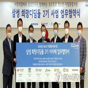 삼성,희망디딤돌,사업,청소년