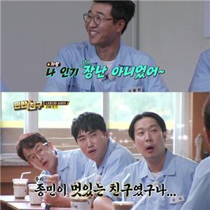찐한친구,멤버,최필립,중학교,장동민,송재희