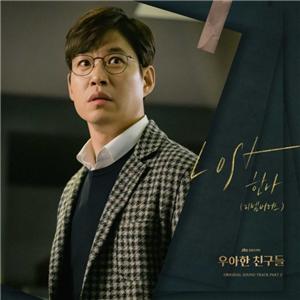 친구,한나,우아,공개,배우,드라마