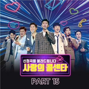 사랑,콜센타,무대,영탁,박구윤,박서진,김호중