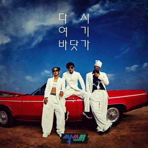 다시,싹쓰리,바닷가,데뷔,공개,안무