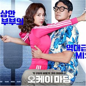 배우,뜻밖,박성웅,엄정화,포스터,액션,오케이