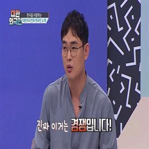 대한외국인,박영진,파이브