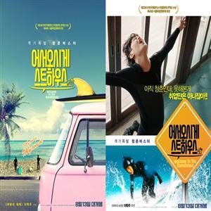 서핑,오시게스트하우스,포스터,이학주,메인