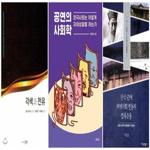 교수,민족운동,한국,저서,각색,한국사회,자아성찰,과정