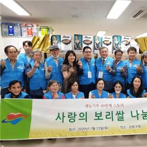 대표,재능기부,보리쌀,후원,한국재능기부협회,이사장,국장,회원