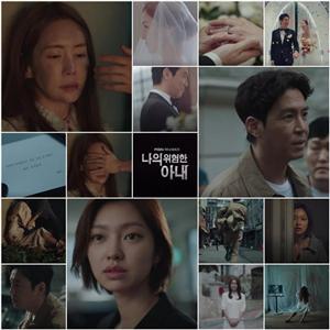 아내,위험,김윤철,사랑,영상,티저,모습,대한