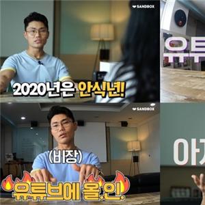 김범수,채널,활동
