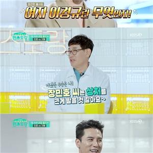 스토,장민호,메뉴,평가,이경규,방송