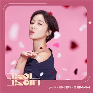모트,드라마,동백꽃