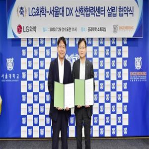 디지털,서울대,산학협력센터,LG화학,전환