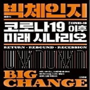 코로나19,위기,변화,저자,한국