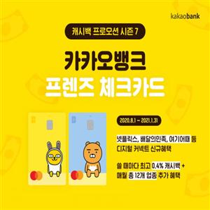 카카오뱅크,캐시백,체크카드