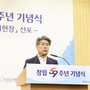 기업은행,윤리헌장,강조,행장