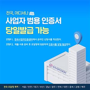 인증서,발급,한국사업자인증센터