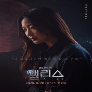 주원,앨리스,김희선,포스터,배우,티저
