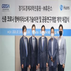 코로나19,휴온스,경기도경제과학진흥원,치료제
