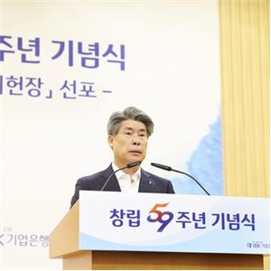 윤리헌장,기업은행,신뢰회복,향후
