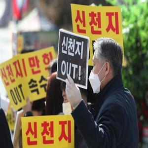 총회장,이만희,신천지,혐의,구속