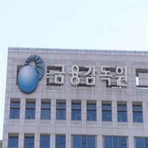 금감원,통지서,모바일,발송