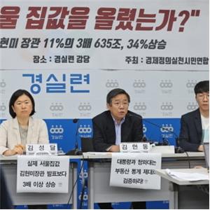 정부,서울,아파트값,경실련,상승률