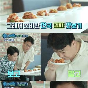 백파더,백종원,김치,양세형,확장판,요리