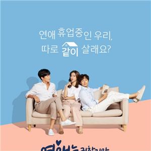 연애,로맨스,김소은,지현우,박건일