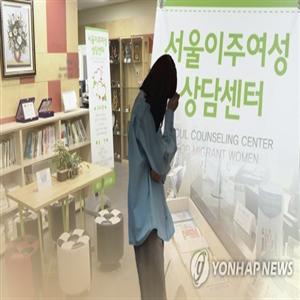 한국,결혼이주여성,차별,외국인,여성,신원보,한국인