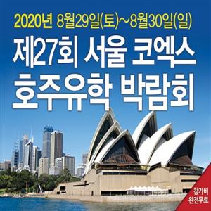 호주,정보,코엑스,대한,호주대학교,호주유학박람회,상담,제공